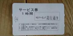 "Thumbnail of ""藤沢市内 マイパーキング遊行通り 駐車場サービス券"""