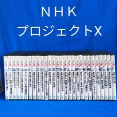 "Thumbnail of ""NHK プロジェクトX レンタル落ち 28本セット"""