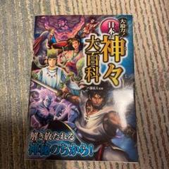 "Thumbnail of ""大迫力!日本の神々大百科"""