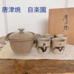 """Thumbnail of """"唐津焼 自楽園 煎茶道具 急須 湯呑×5"""""""
