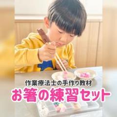 """Thumbnail of """"お箸のトレーニングセット お箸の練習 知育"""""""