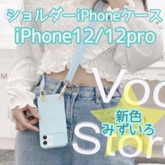 "Thumbnail of ""大人気♡ ショルダーiPhoneケース 水色 ストラップ付き"""