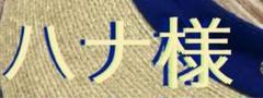"Thumbnail of ""ヘレンカミンスキー サンバイザー新品未使用"""