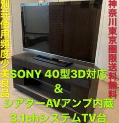 "Thumbnail of ""別荘使用頻度少美良品/SONY  BRAVIA40型3D&シアター内蔵テレビ台"""