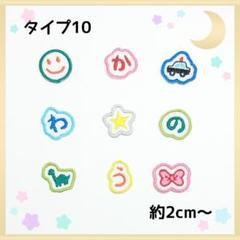 """Thumbnail of """"おなまえワッペン お名前ワッペン イラストワッペン 刺繍 タイプ10"""""""