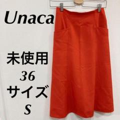 """Thumbnail of """"アナカ Unaca  カラーサテン フレアスカート sサイズ"""""""