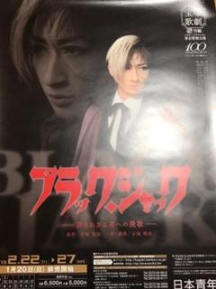 "Thumbnail of ""宝塚歌劇団 雪組 ブラックジャック ポスター"""
