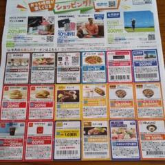 "Thumbnail of ""JAFクーポン券"""