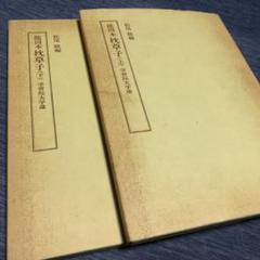 "Thumbnail of ""能因本 枕草子 学習院大学蔵 上下巻"""