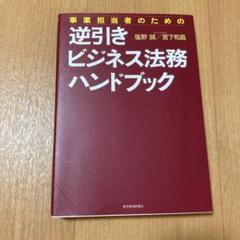 事業担当者のための逆引きビジネス法務ハンドブック