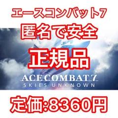 """Thumbnail of """"エースコンバット7 通常版 ace combat steam pc キー"""""""