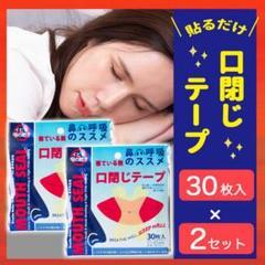"""Thumbnail of """"快適! 口閉じテープ いびき 防止 60枚 鼻孔拡張 快適 睡眠 鼻呼吸"""""""