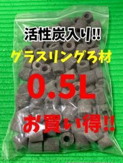 "Thumbnail of ""活性炭入りグラスリングろ材0.5L"""