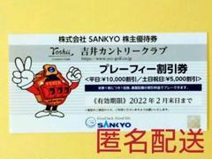 """Thumbnail of """"SANKYO 株主優待券"""""""