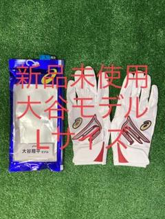 "Thumbnail of ""【新品未使用】大谷翔平 アシックス ASICS バッティンググローブ"""