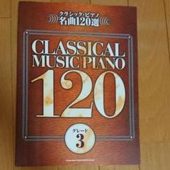 """Thumbnail of """"クラシック・ピアノ名曲120選 グレード3 楽譜"""""""