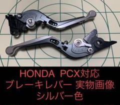 "Thumbnail of ""シルバー色 ホンダ PCX ブレーキレバー ガタツキ軽減調整済"""