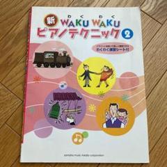 "Thumbnail of ""わくわくピアノテクニック2"""