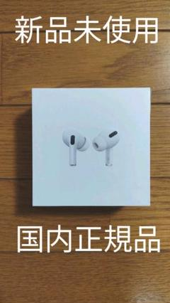 "Thumbnail of ""Apple AirPods Pro 国内版 正規品 新品未開封 MWP22J/A"""