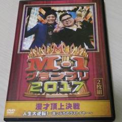 """Thumbnail of """"M-1 グランプリ 2017 人生大逆転!~崖っぷちのラストイヤー~〈2枚組〉"""""""