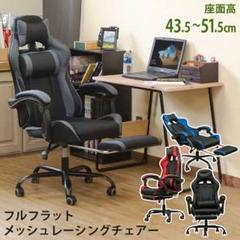 "Thumbnail of ""レーシングチェア【レッド】ゲーミング/フットレスト付/椅子イスリクライニング"""