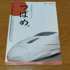 JR九州 九州新幹線 つばめ 800系 パンフレット