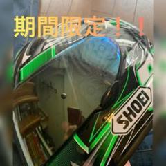 "Thumbnail of ""SHOEI ショウエイ X-TWELVE X-12 柳川 緑 タイムセール!"""