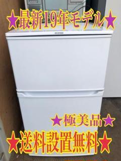 """Thumbnail of """"531★送料設置無料★最新インテリアデザイン 冷蔵庫"""""""