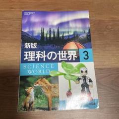 "Thumbnail of ""理科の世界3  science world"""