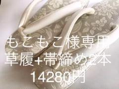"Thumbnail of ""岩佐の草履"""