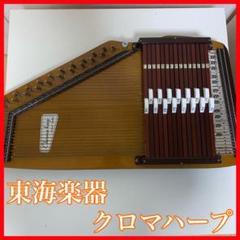 "Thumbnail of ""東海楽器 クロマハープ  オートハープ"""