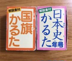 """Thumbnail of """"国旗カルタ 日本史カルタ 知育玩具 2箱セット"""""""