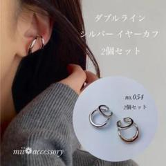 "Thumbnail of ""イヤーカフ 2連 シルバー シンプル ダブルライン 両耳 新品 no.054"""