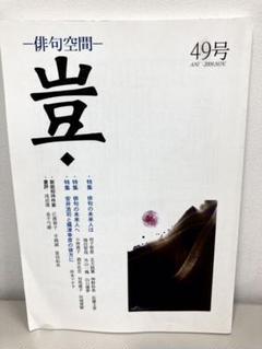 """Thumbnail of """"俳句空間 豈 49号 特集:俳句の未来人は+俳句の未来人へ"""""""
