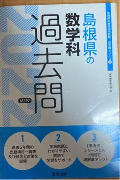 "Thumbnail of ""島根県の数学科過去問 2022年度版"""