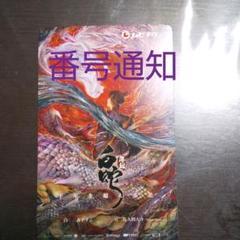 """Thumbnail of """"【白蛇】番号通知"""""""