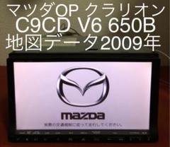 "Thumbnail of ""マツダオプションナビ クラリオン  C9CD"""