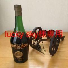 "Thumbnail of ""CAMUS NAPOLEON COGNAC 砲台付き 古酒"""