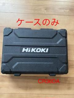 "Thumbnail of ""CR36DA ハイコーキ ケースのみ"""