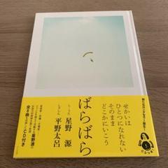 "Thumbnail of ""星野源 ばらばら"""