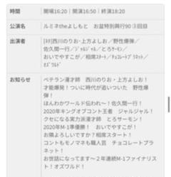 "Thumbnail of ""ルミネthe よしもと 8/12 チケット"""