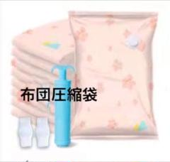 "Thumbnail of ""桜厚手真空圧縮布団収納袋衣類入れ2枚セット"""