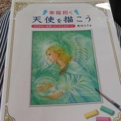 "Thumbnail of ""幸福招く天使を描こう : パステル+水彩でエンジェルアート"""