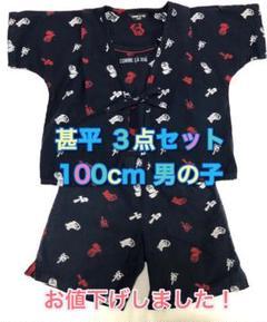 "Thumbnail of ""甚平 男の子向き 100cm コムサ"""