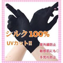 "Thumbnail of ""シルク 100% 紫外線 シルク手袋 おやすみ かきむしり 手荒れ  保湿 美容"""