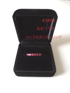 """Thumbnail of """"K18YG ルビー リング ハーフエタニティ GSTV"""""""