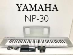 """Thumbnail of """"【美品】YAMAHA ポータブルグランド NP-30"""""""