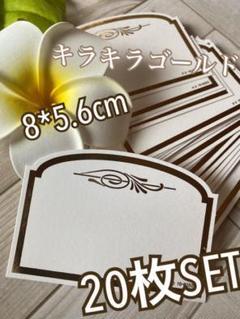 "Thumbnail of ""キラキラゴールド メッセージカード20枚"""