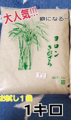 "Thumbnail of ""与論島のきびざら 残りわずか 1キロ"""