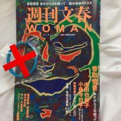 """Thumbnail of """"週刊文春WOMAN vol.4 香取慎吾 単独インタビュー"""""""